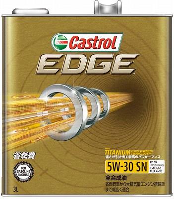 高い省燃費性能と保護性能を両立し幅広い車種に適合するオイル カストロール エッジ SN 5W30 新作 人気 全合成油 エンジンオイル 3L お得なキャンペーンを実施中