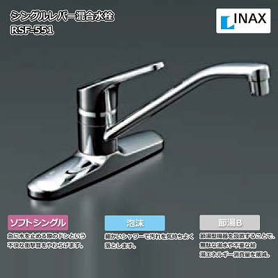 LIXIL(リクシル)INAX 台付シングルレバー混合水栓 RSF-551