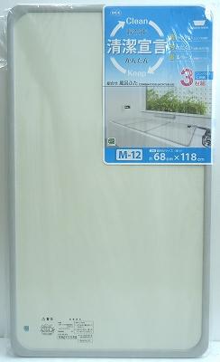 組合せ風呂ふた 3枚組 M-12  68×118cm
