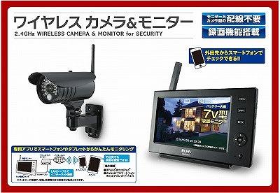 ワイヤレスカメラモニターセットCMS-7110