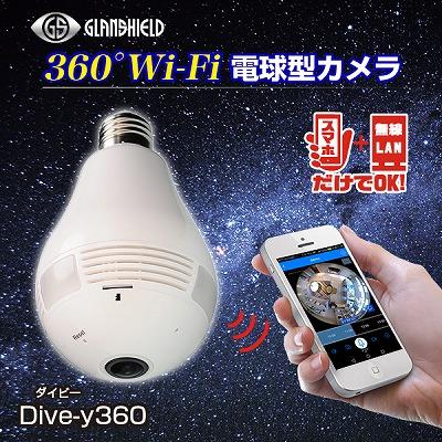 ダイトクWi-Fiカメラダイビー360 GS360-LED