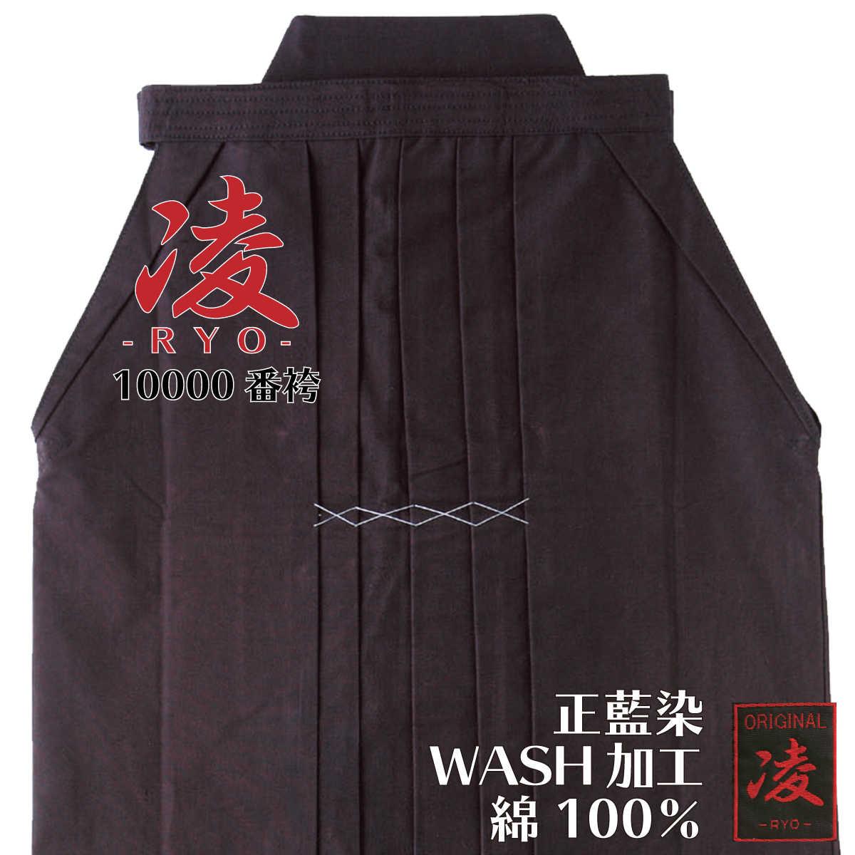 剣道 袴 10000番 凌 中ヒダ縫 右後刺繍無料