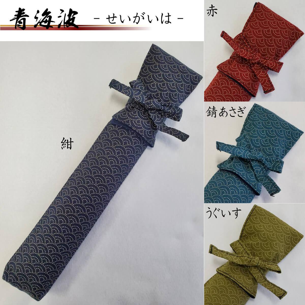 剣道審判旗セット審判旗袋付き紅白袋2点セット中学生高校生剣道具