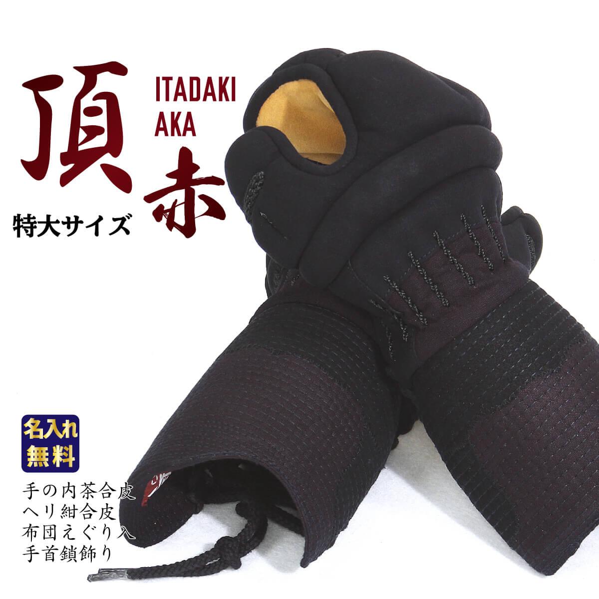 頂 赤 防具(剣道具) 小手(甲手)単品 特大サイズ