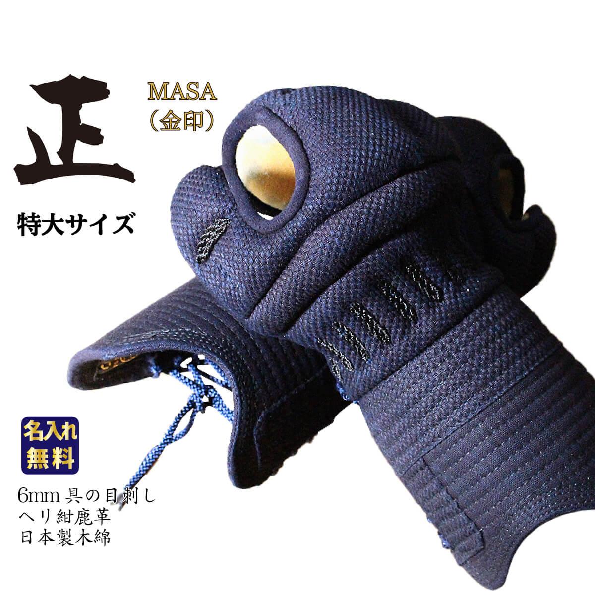 正 金 防具(剣道具) 小手(甲手)単品 特大サイズ