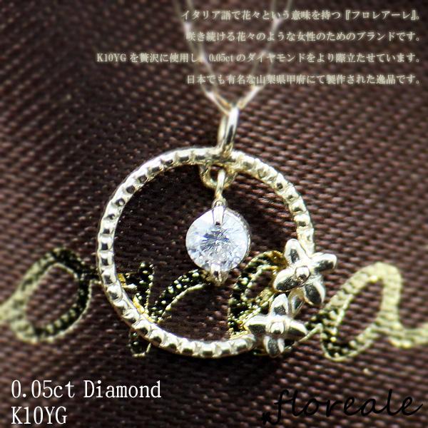 floreale フロレアーレ ネックレス ペンダント アクサセリー ダイヤ 天然ダイヤモンド0.05ct K10YG 10金イエローゴールド 781573-149 2020