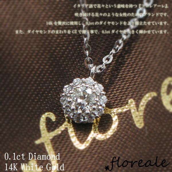 floreale フロレアーレ ネックレス ペンダント アクサセリー ダイヤ 天然ダイヤモンド0.1ct K14 ホワイトゴールド flojn2582-wt 2018 クリスマスプレゼント