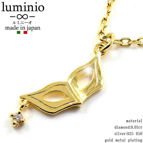 ダイヤネックレス ペア プレゼント レディース 女性 向け ギフト 買収 お祝 ネックレス ダイヤ ブランド luminio ルミニーオ スウィング マスク 商い luku01026-go シルバー925 ゴールドメッキ 天然ダイヤモンド ヴェネチア 彼女 950 2021
