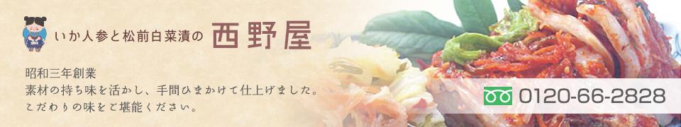 いか人参と松前白菜漬の「西野屋」:ふる里つけもの問屋 西野屋