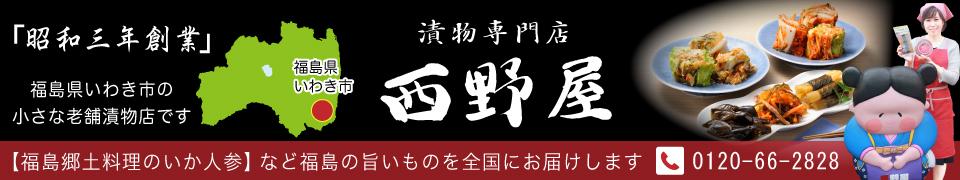漬物・佃煮・ご飯のお供「西野屋」:福島県いわき市の小さな老舗漬物店。福島県の旨いものをお届けします。