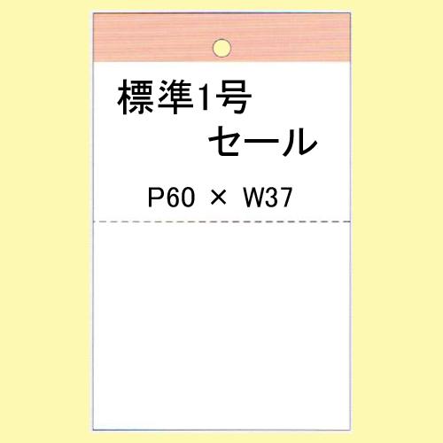 「ママ割」ポイント5倍 SATOC タグ 百貨店標準1号 P60×W37 セール 20,000枚 1箱