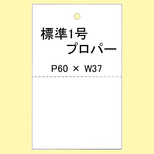 SATOCタグ 百貨店標準1号 P60×W37白無地 20,000枚/1箱