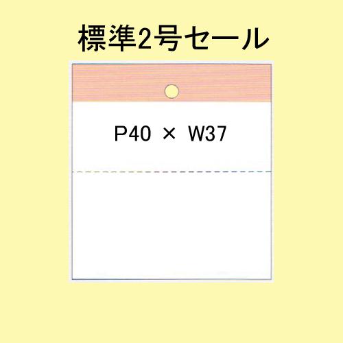 SATOCタグ 百貨店標準2号 P40×W37セール 20,000枚/1箱