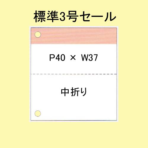 「ママ割」ポイント5倍 SATOC タグ 百貨店標準3号 P40×W37 セール 20,000枚 1箱