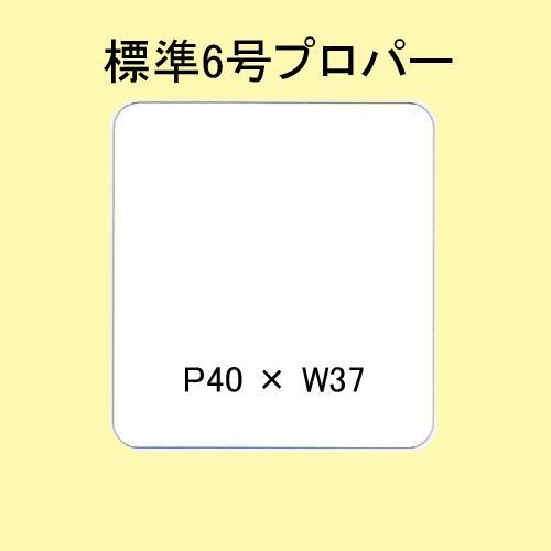 SATOCラベル 百貨店標準6号 P40×W37白無地 20,000枚/1箱