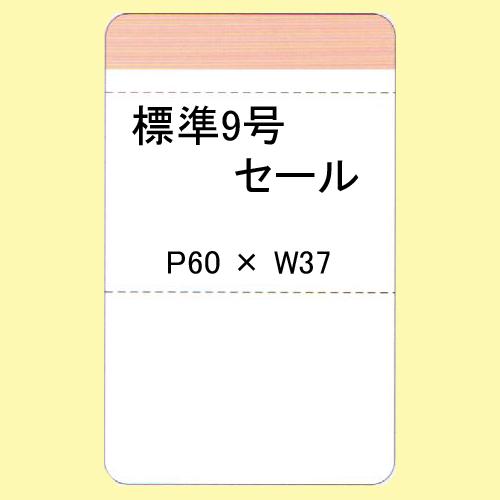 SATOCラベル 百貨店標準9号 P60×W37セール 20,000枚/1箱