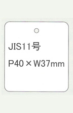 標準タグ JIS11号 P40×W37 30,000枚/1箱
