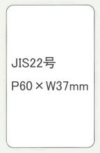 標準ラベル JIS22号 P60×W37 30,000枚/1箱