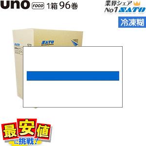 新製品!SATO uno FOODラベル 2段型unoシリーズ共用ラベル【青1本線 冷凍糊】【送料無料】96巻/1ケース