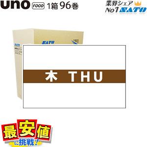 新製品!SATO uno FOODラベル 2段型unoシリーズ共用ラベル【曜日ラベル 木曜日 強粘】【送料無料】96巻/1ケース