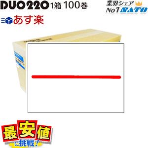 DUOBELER220標準ラベル 赤1本線 送料無料 100巻入り サトー あす楽 即日出荷可能