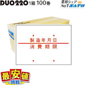 DUOBELER220標準ラベル 【製造/消費 送料無料】100巻入りサトー【送料無料】