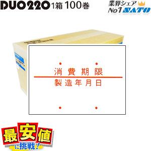 DUOBELER220標準ラベル 【消費/製造】100巻入 サトー【送料無料】