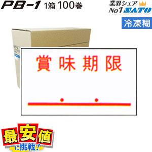 サトー ラベルシール PB-1用 賞味期限 ラベル 冷凍のり 100巻/1ケース SATO ハンドラベラー 送料無料