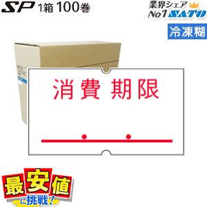 SATOラベルシール ハンドラベラーSP用 消費期限 赤 冷凍のり100巻/1ケース サトー【送料無料】