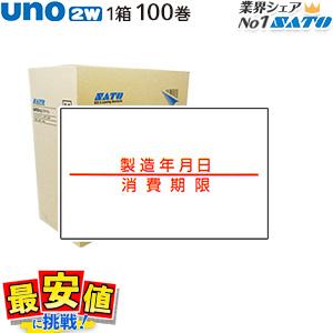 sato uno 2w用ラベル 製造年月日/消費期限 /サトーハンドラベラー用【送料無料】100巻/1ケース