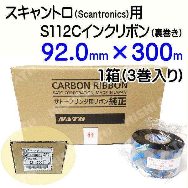 SATO スキャントロリボン【S112C】 92mm×300m(92*300)3巻/1ケース