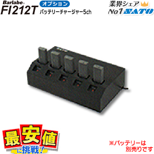 サトーバーラベ Fi212T用 バッテリー チャージャー5ch SATO