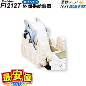 「ママ割」ポイント5倍 バーラベ サトー Fi212T 用 外部供給装置 SATO