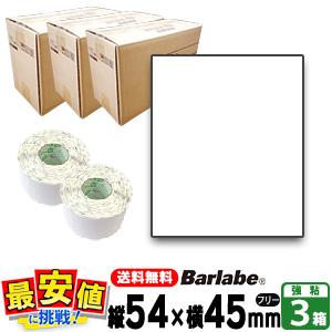 サトー バーラベ用 プリンターラベル P54×45mm 白無地 一般 サーマル紙サトー 150巻 3ケース