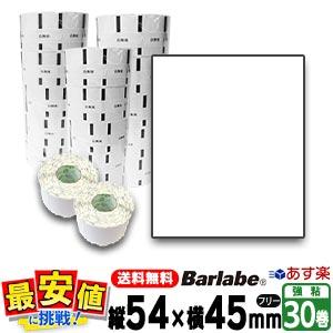 「ママ割」ポイント5倍 SATO サトーバーラベ用ラベル P54×45mm 白無地 サーマル紙 フリー 30巻 【あす楽】