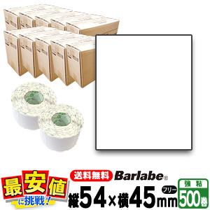 サトー バーラベ用 プリンターラベル P54×45mm 白無地 一般 サーマル紙サトー 500巻 10ケース