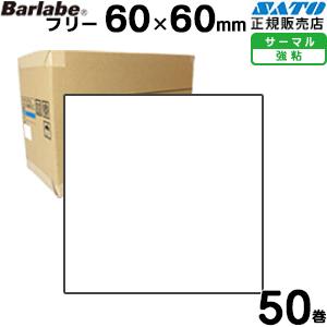 サトーバーラベ用プリンターラベル P60×60mm白無地一般サーマル紙 50巻/1ケース