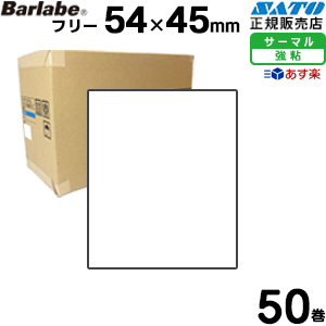 サトーバーラベ用プリンターラベルP54×45mm白無地一般サーマル紙サトー 【あす楽】50巻/1ケース