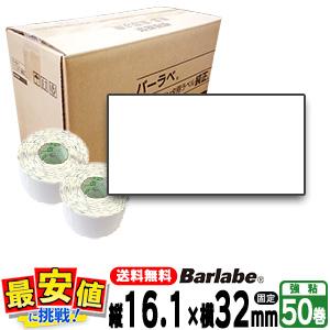 全品最安値 バーラベラベル 固定仕様 値引き テクノサーマル紙 16.1×32 50巻 1ケース 正規逆輸入品