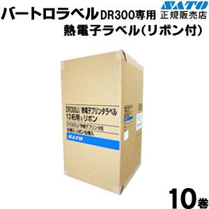 バートロラベル DRJ/熱電子ラベル白無地13桁(リボン付き) 5巻 【送料無料】