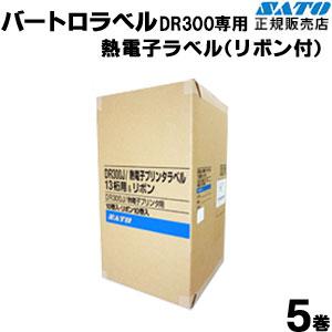 バートロラベル DRJ/熱電子ラベル白無地13桁(リボン付き) 10巻 【送料無料】