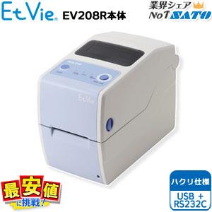 EtVie エヴィ SATO EtVie EV208R剥離仕様 USB+RS232C ラベルプリンタ バーコードプリンタ 【送料無料】 サトー ラベル タグ リストバンド