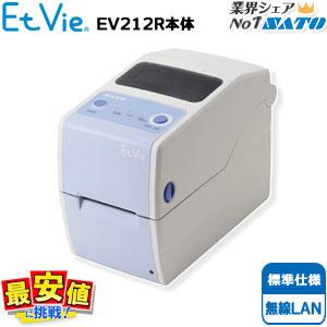「ママ割」ポイント5倍 ラベル発行 プリンタSATO EtVie EV212R標準 USB+無線LAN【送料無料】 サトー