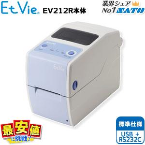 「ママ割」ポイント3倍 ラベル発行 プリンタSATO EtVie EV212R標準 USB+RS232C【送料無料】 サトー