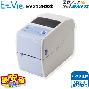 EtVie エヴィ SATO EtVie EV212R剥離仕様 USB+RS232C ラベルプリンタ バーコードプリンタ 【送料無料】 サトー ラベル タグ リストバンド