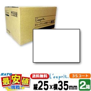 サトーレスプリラベル【2箱】 25×35 3Sコート紙リボン付き【2箱販売】安心の ( SATO純正品 ) L'esprit プリンタ