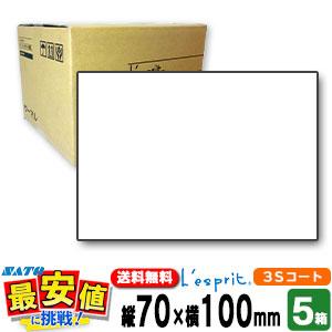 サトープリラベル【5箱】70×100 3Sコート紙リボン付き【5箱販売】