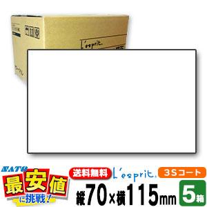 サトーレスプリラベル【5箱】 70×115 3Sコート紙リボン付き【5箱販売】 L'esprit プリンタ