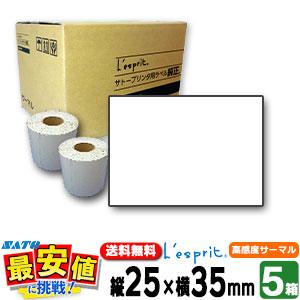 サトー レスプリラベル【5箱】 25×35 超高感度サーマル紙B【5箱販売】 L'esprit プリンタ