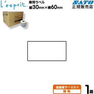 サトー レスプリラベル 30×60 超高感度サーマル紙B